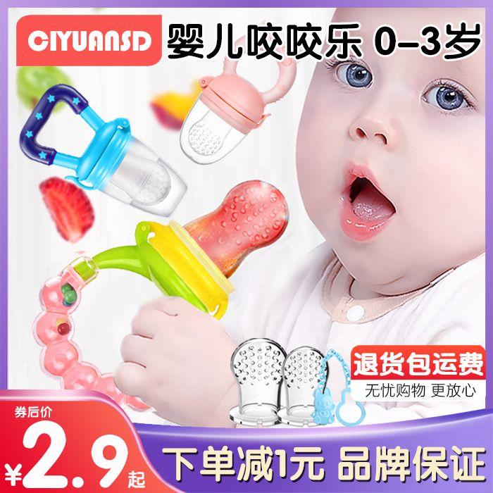 婴儿吃水果辅食器咬咬乐牙胶果蔬乐磨牙棒工具辅食奶嘴宝宝咬咬袋