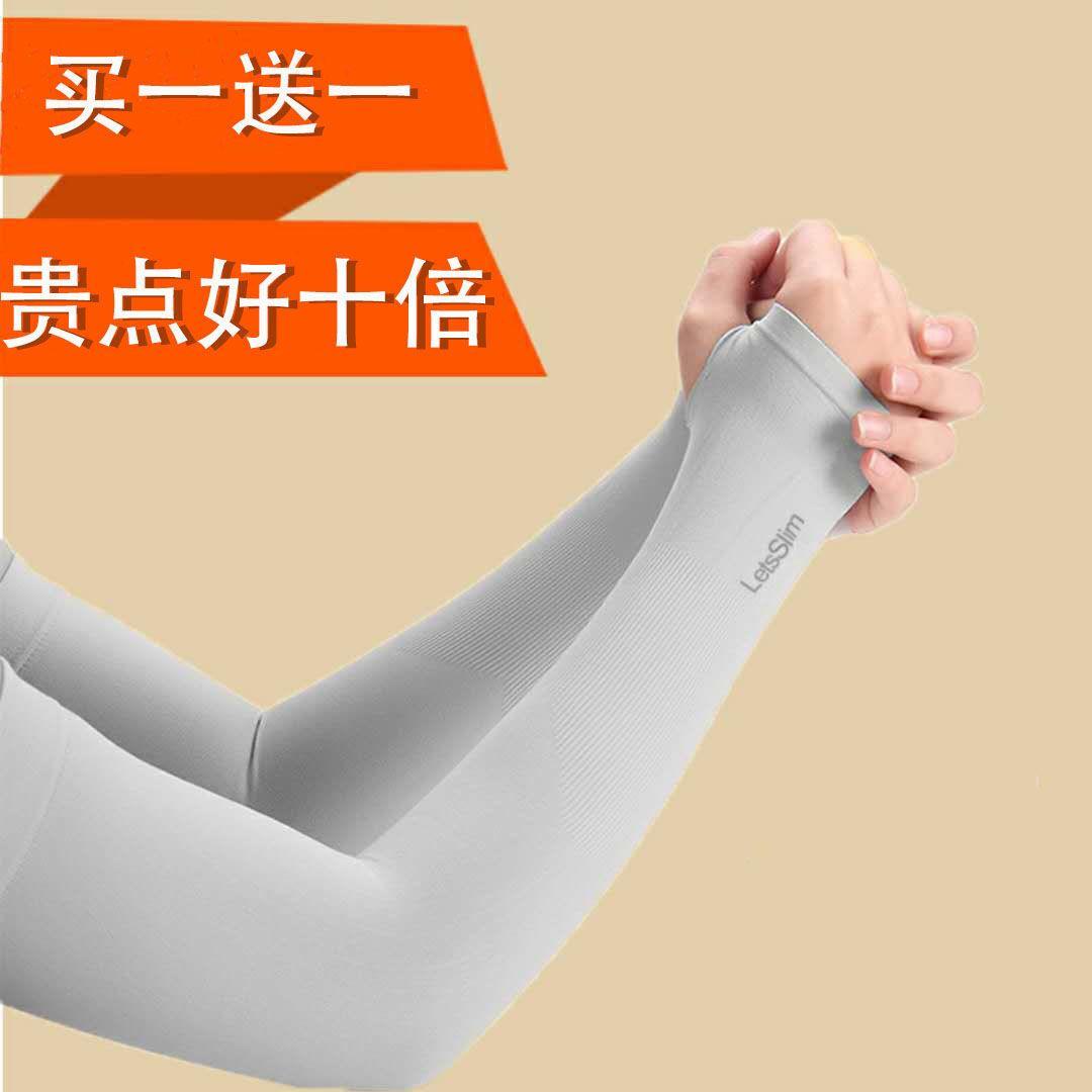【男女通用 】冰丝袖套薄款冰袖护臂夏季开车长袖骑行冰爽防晒袖