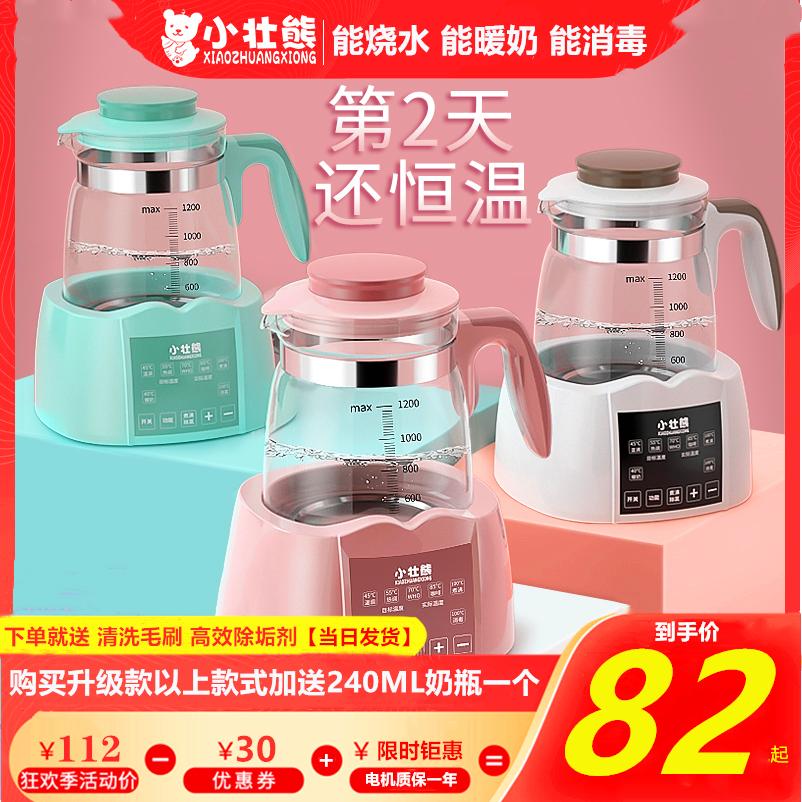 【官方正品】小壮熊婴儿全自动恒温调奶器烧水壶冲奶机温奶消毒器