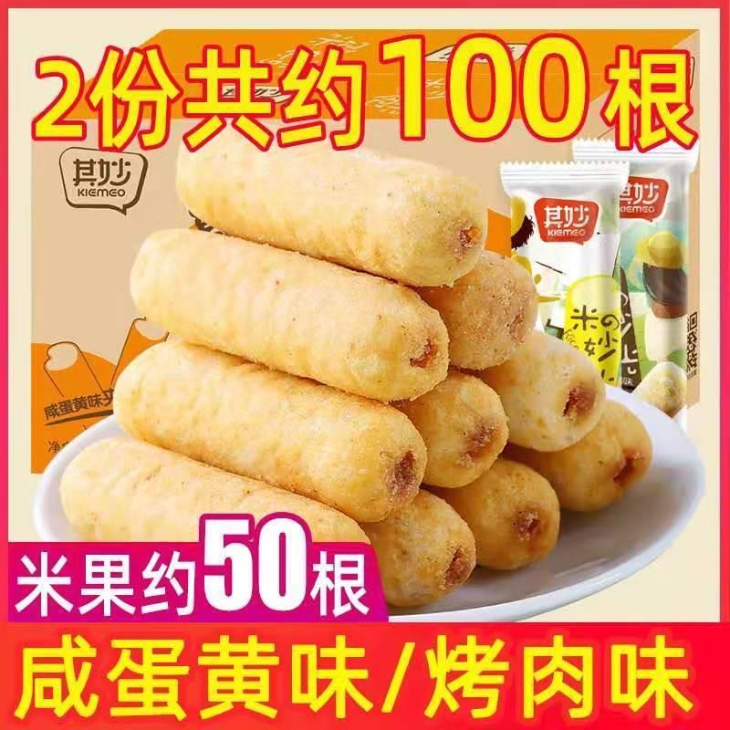 零食礼包网红零食健康美食休闲零食其妙米果卷多口味快速发货包邮