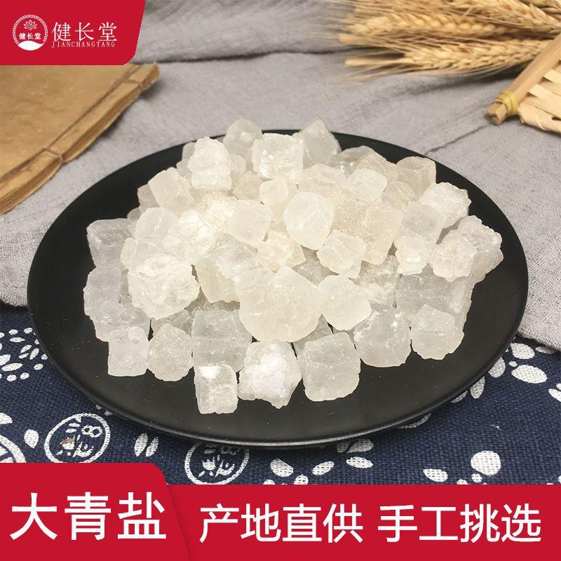 健长堂中药材 大青盐50克海盐盐粒中药材店铺