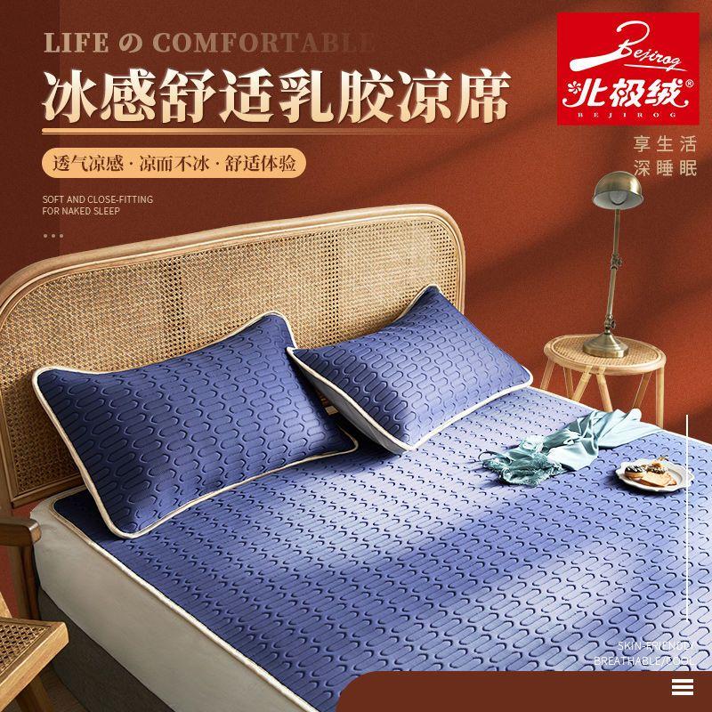北极绒乳胶凉席冰丝席床上用品水洗折叠夏季席子家用空调软席子