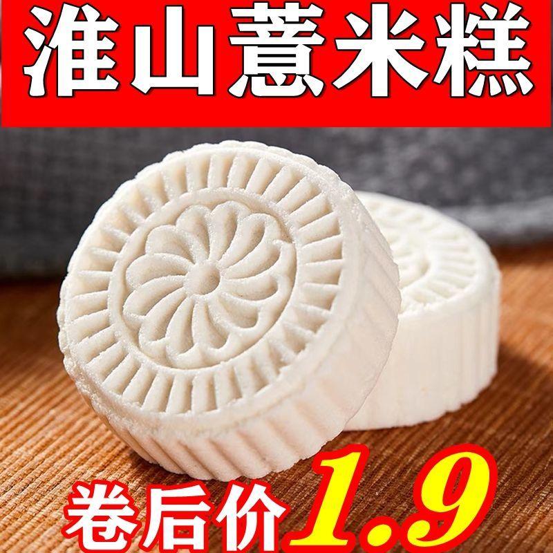 淮山薏米糕糯米糕山药芡实八珍糕点心小吃祛湿养胃儿童广东特产