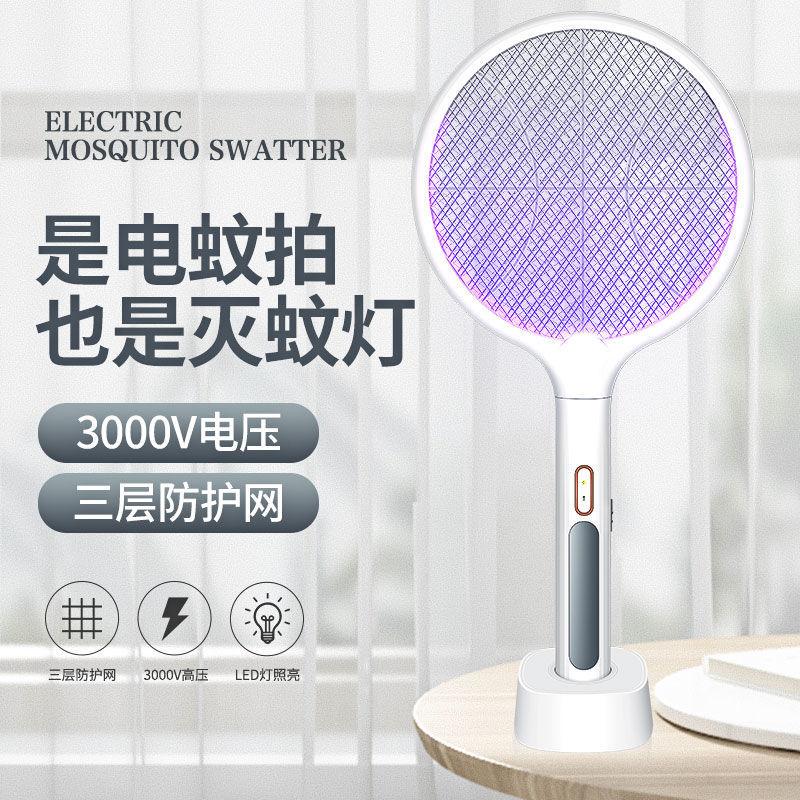2021小米直白电蚊拍充电式强力家用灭蚊灯二合一苍蝇拍灭蚊器驱蚊