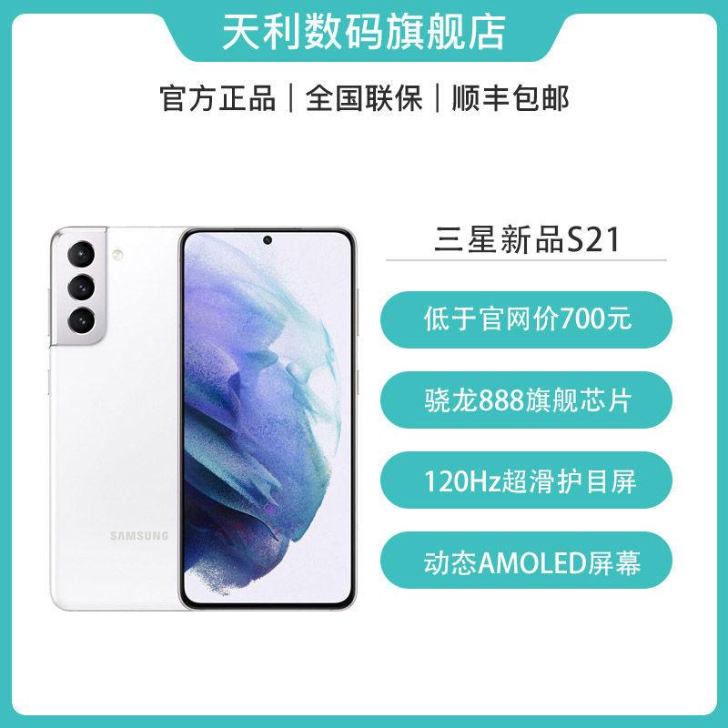 SAMSUNG 三星 Galaxy S21 5G智能手机 8GB+128GB ¥3799包邮