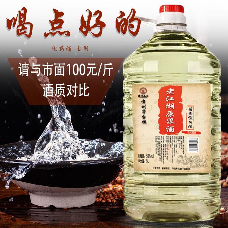 贵州酱香型白酒53度老酒纯粮食白酒桶装10斤白酒纯粮正宗酒水特价