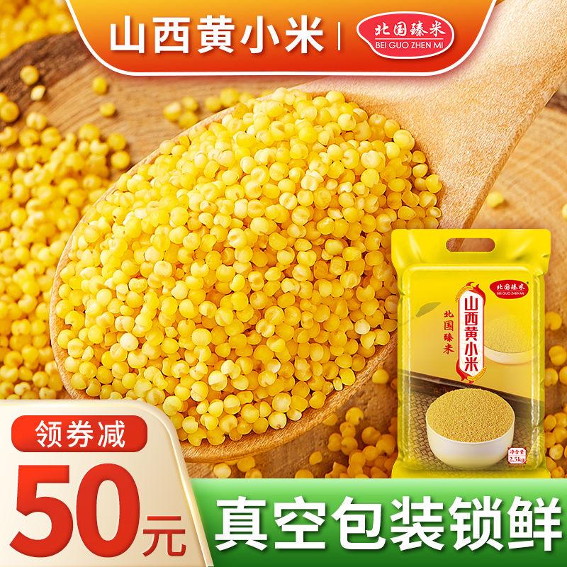 【山西黄小米】5斤小米暖胃小黄米五谷杂粮米月子米宝宝米小米粥