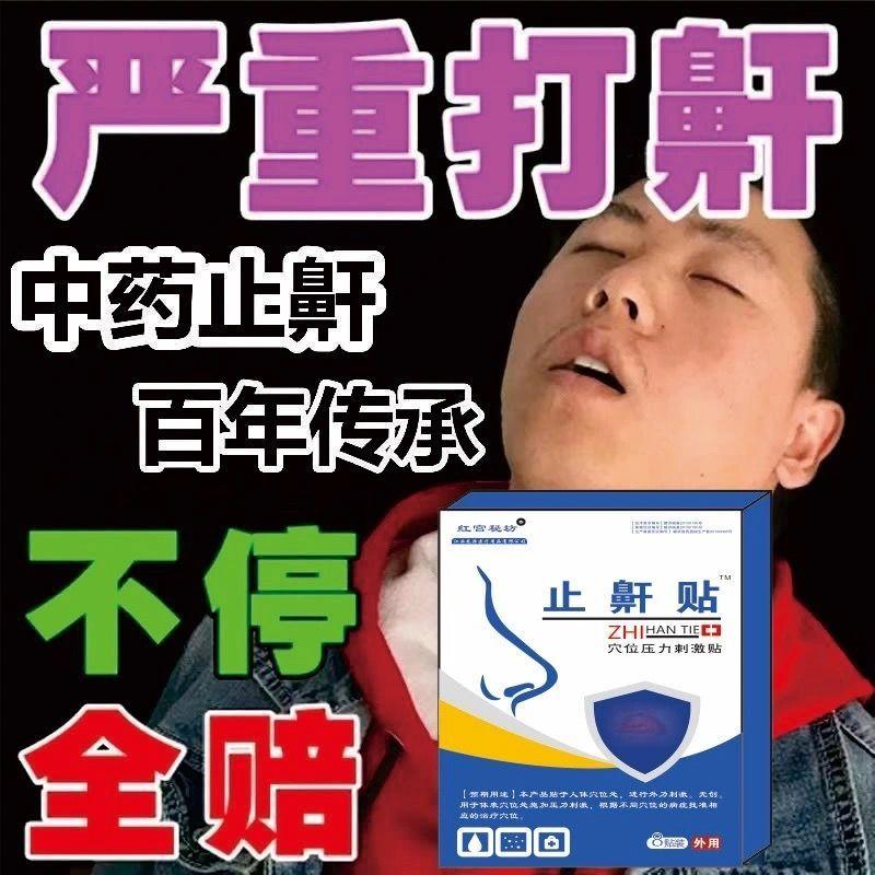 【3天止鼾】鼾立停防打呼噜止鼾贴止鼾神奇成人学生失眠睡觉神器