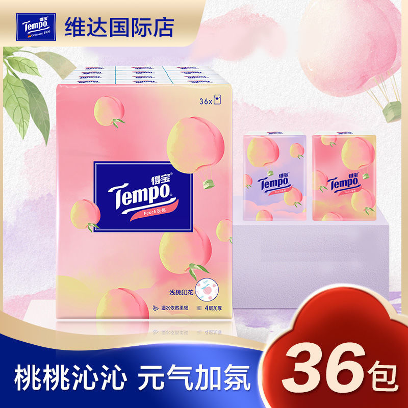 得宝手帕纸36包印花水蜜桃子味茉莉苹果木薄荷纸巾小包餐巾纸德宝