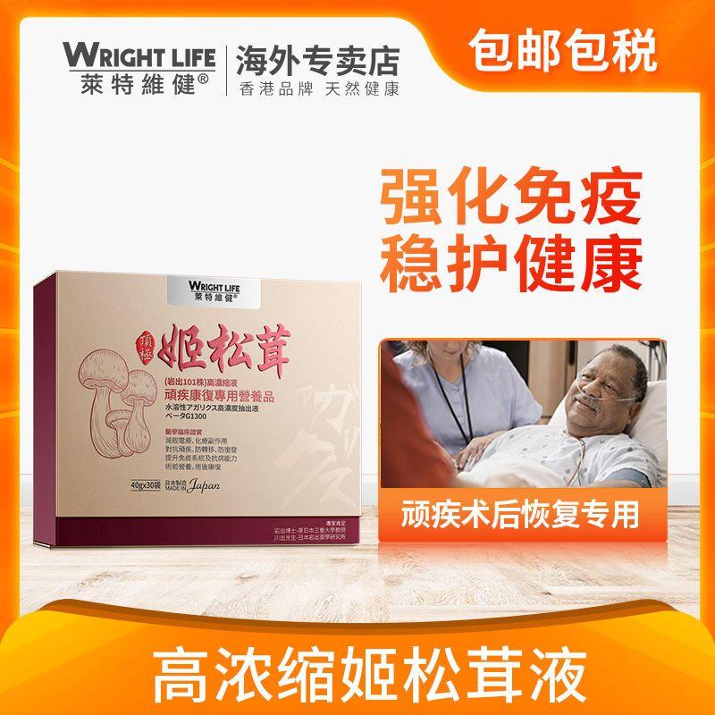 香港莱特维健姬松茸高浓缩液中老年抗病电化疗术后康复营养品30袋