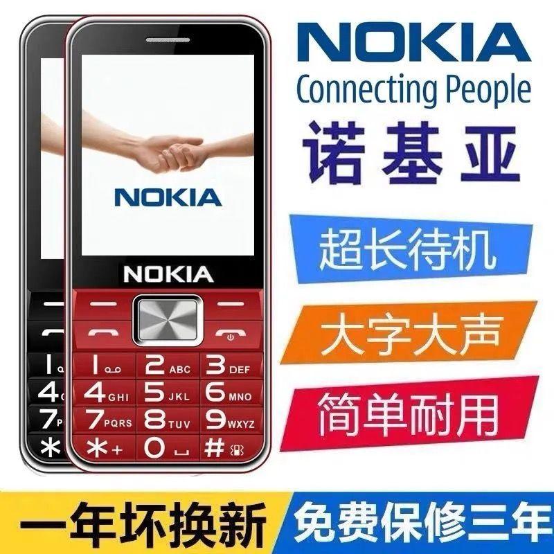 诺基亚老人手机移动联通电信4G老年机手机大声大字超长待机老人机