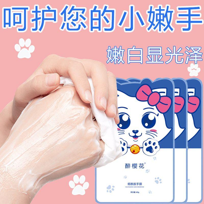 手膜烟酰胺手套美白保湿嫩白抗皱纹双手补水护手膜猫爪美白去角质