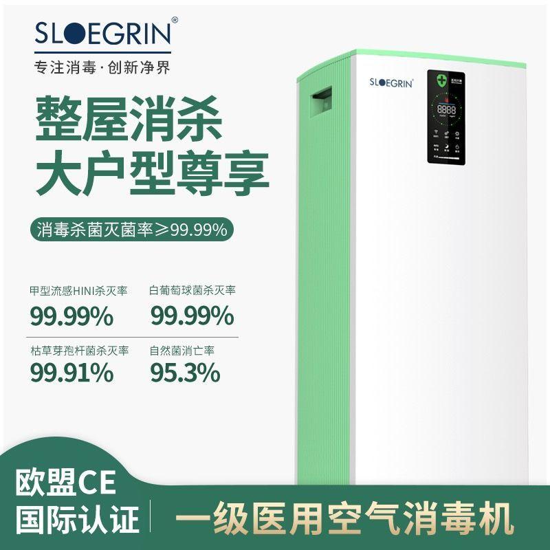 斯洛格林 光触媒一级医用空气消毒机除甲醛办公室家用消毒杀菌