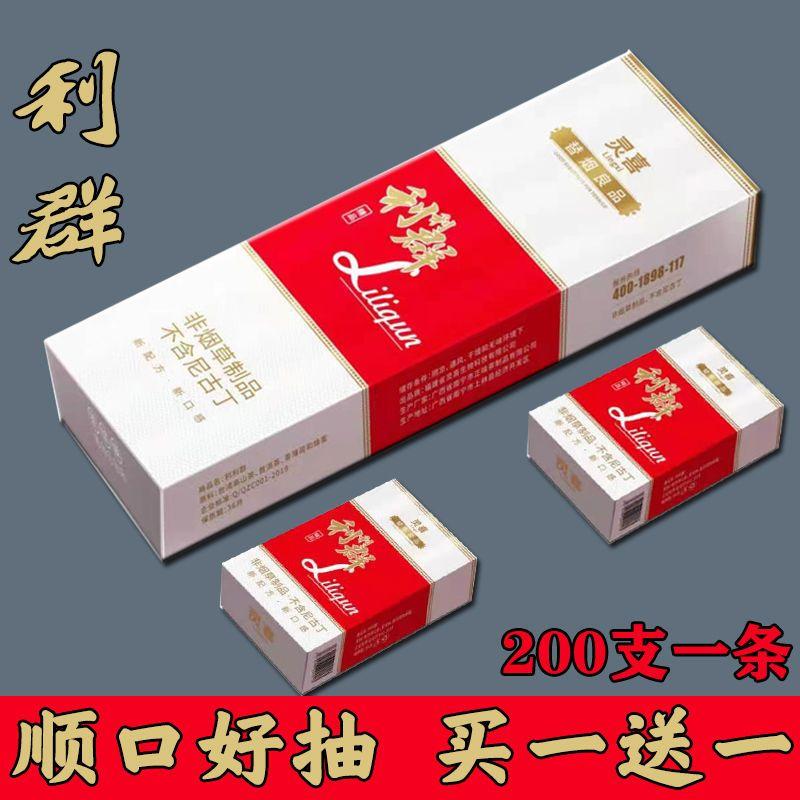 包邮正品一条黑俐群批发直销正宗烟酒茶烟点燃型一条200支替烟品主图3