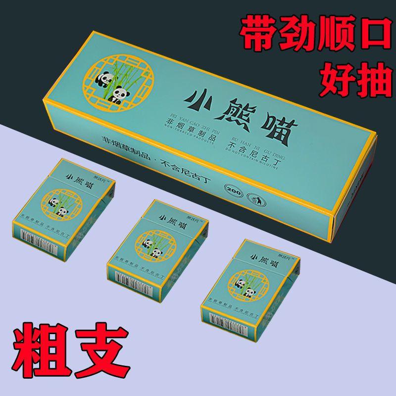 包邮正品一条黑俐群批发直销正宗烟酒茶烟点燃型一条200支替烟品主图6