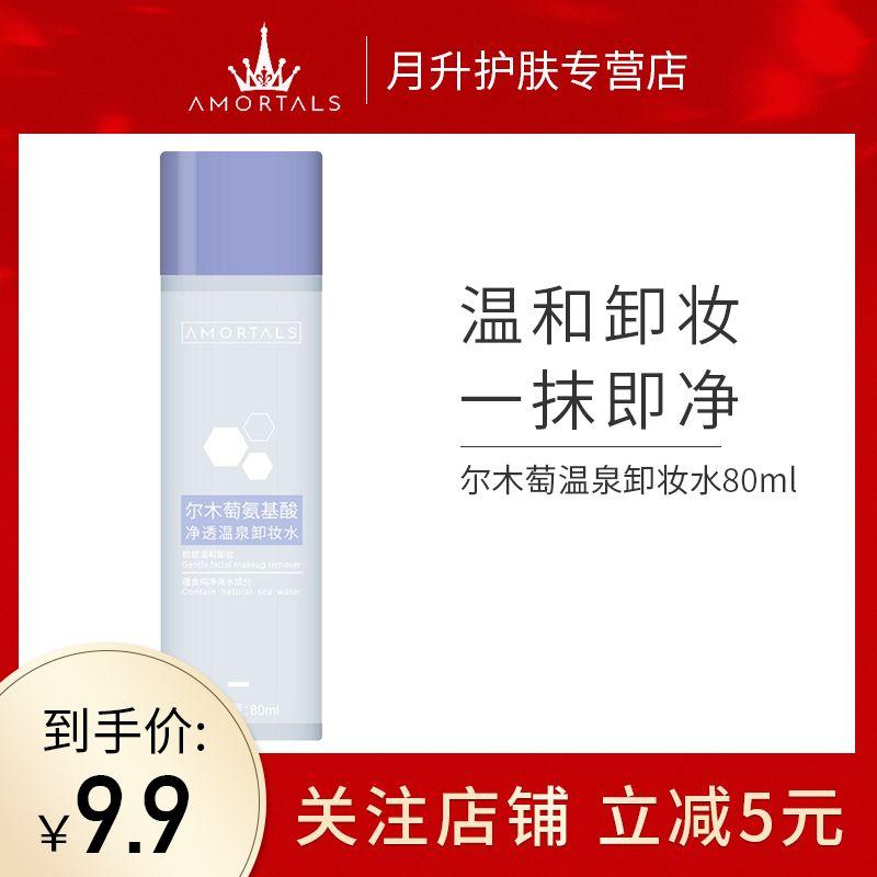 尔木萄氨基酸温泉卸妆水80ml小样正品温和深层清洁眼唇脸部三合一