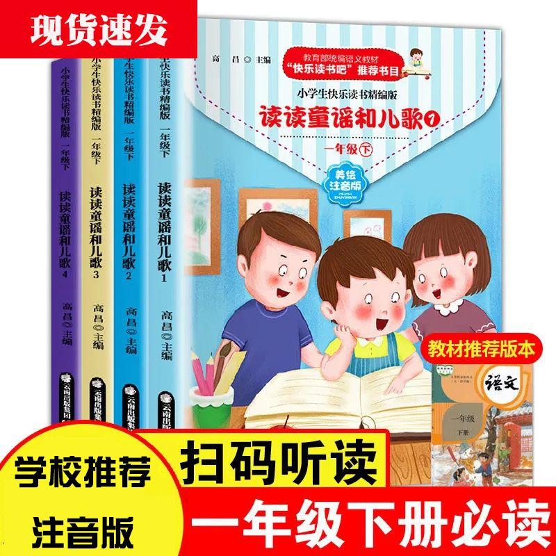 读读童谣和儿歌正版一年级必读课外书注音版彩绘课外阅读书籍全册