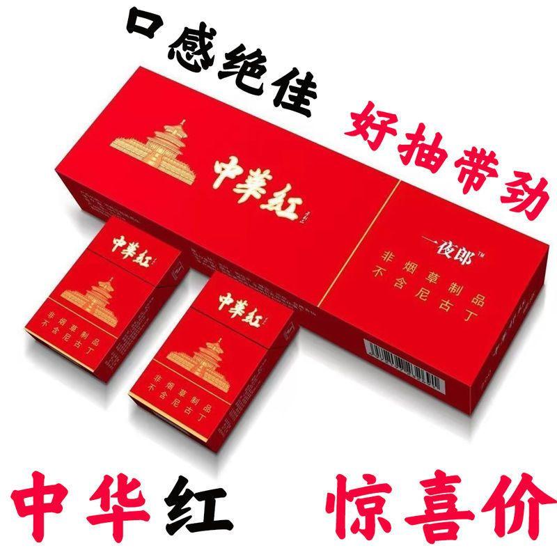 包邮正品一条黑俐群批发直销正宗烟酒茶烟点燃型一条200支替烟品主图9