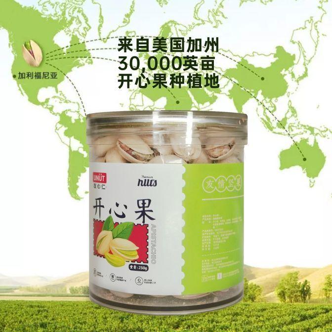 友心仁新货盐焗原色无漂开心果250g罐装孕妇小孩休闲零食每日坚果