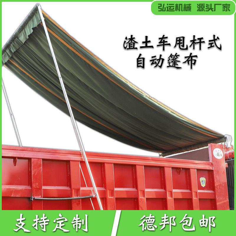 自卸车自动篷布全套配件渣土车电动卷篷机货车甩杆式防雨布环保盖