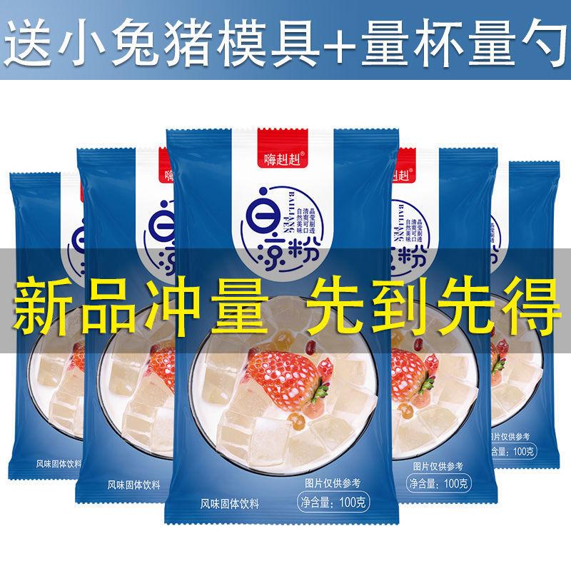 【送模具】白凉粉家用透明食用儿童自制果冻冰粉原材料商专用批发