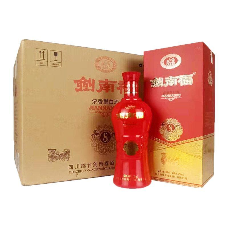剑南春总厂剑南福8年52度浓香型白酒500ml瓶纯粮酒正品整箱特价