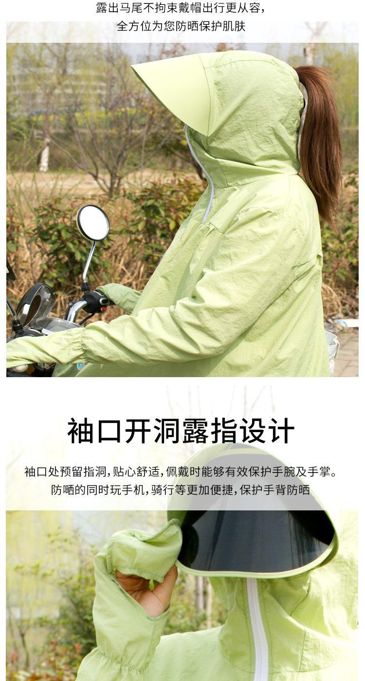 【台*灣】電動車防曬衣長款全身夏季薄款電瓶車騎車防曬女新款摩托車防曬服(粉小甜T)
