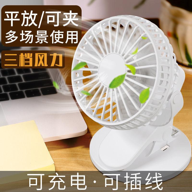 USB桌面小风扇迷你学生宿舍静音充电便携式夹子电风扇小型大风力