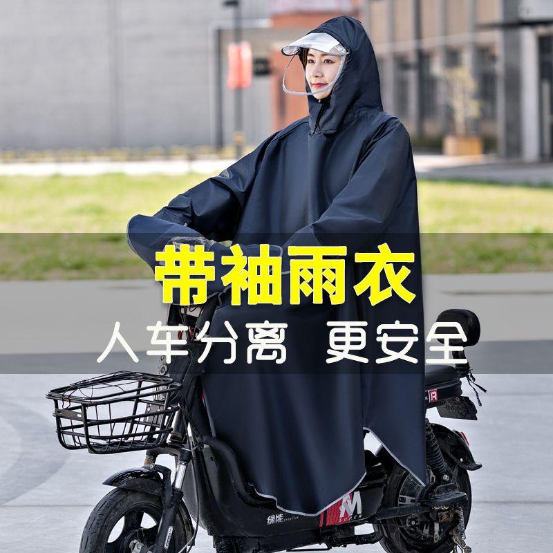 电动车雨衣女男成人防暴雨全身连体全身摩托车电瓶车雨披新款带袖