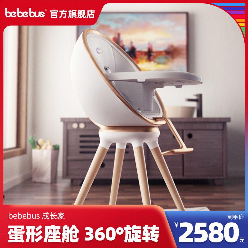 Bebebus宝宝餐椅婴儿欧式多功能360度旋转成长家吃饭桌椅儿童餐椅
