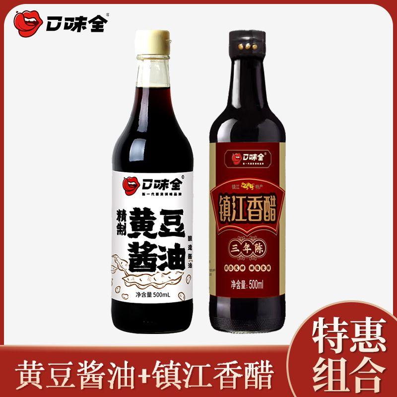镇江香醋黄豆酱油组合装家庭厨房凉拌红烧调味酱油黑白包装随机发