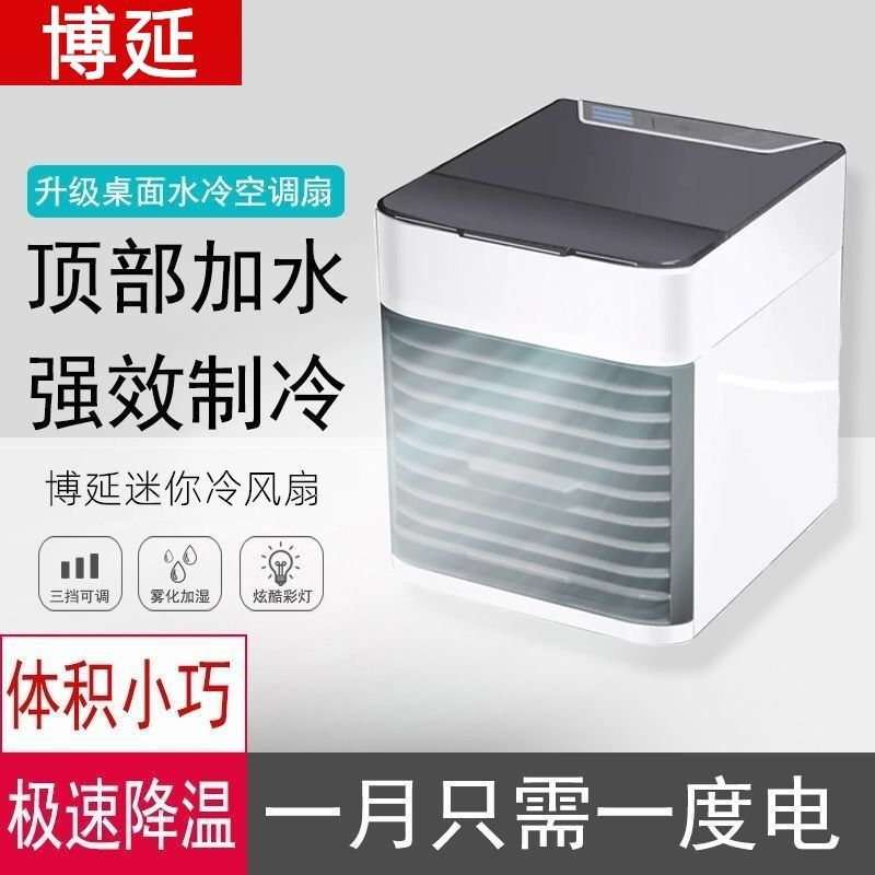 迷你冷风机家用小型制冷usb空调扇卧室宿舍冷风机喷雾风扇冷风扇