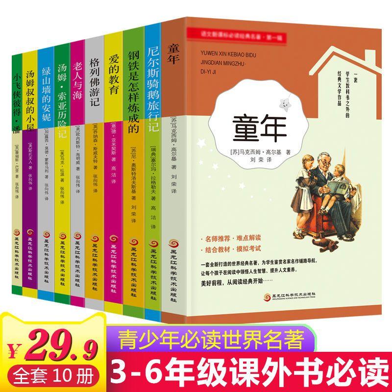 全10册经典世界文学名著三四五六七八年级小学生书籍必读课外阅读