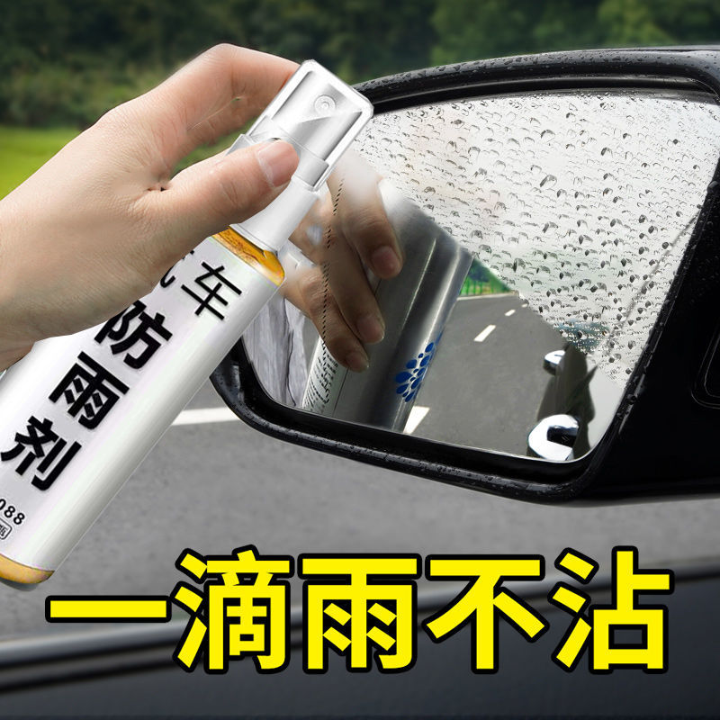 玻璃防雨剂汽车雨天后视镜防雨神器贴膜挡风除雾车窗防水防雾喷雾