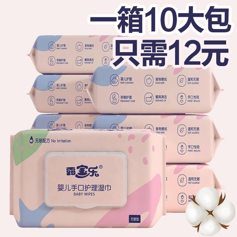 婴儿湿巾手口专用宝宝屁婴幼儿湿纸巾12大包/5/2大包带盖成人学生