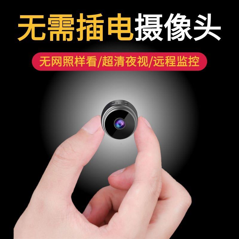 家用小无线型摄像头可连手机监控器远程室内夜视超高清wifi摄像机