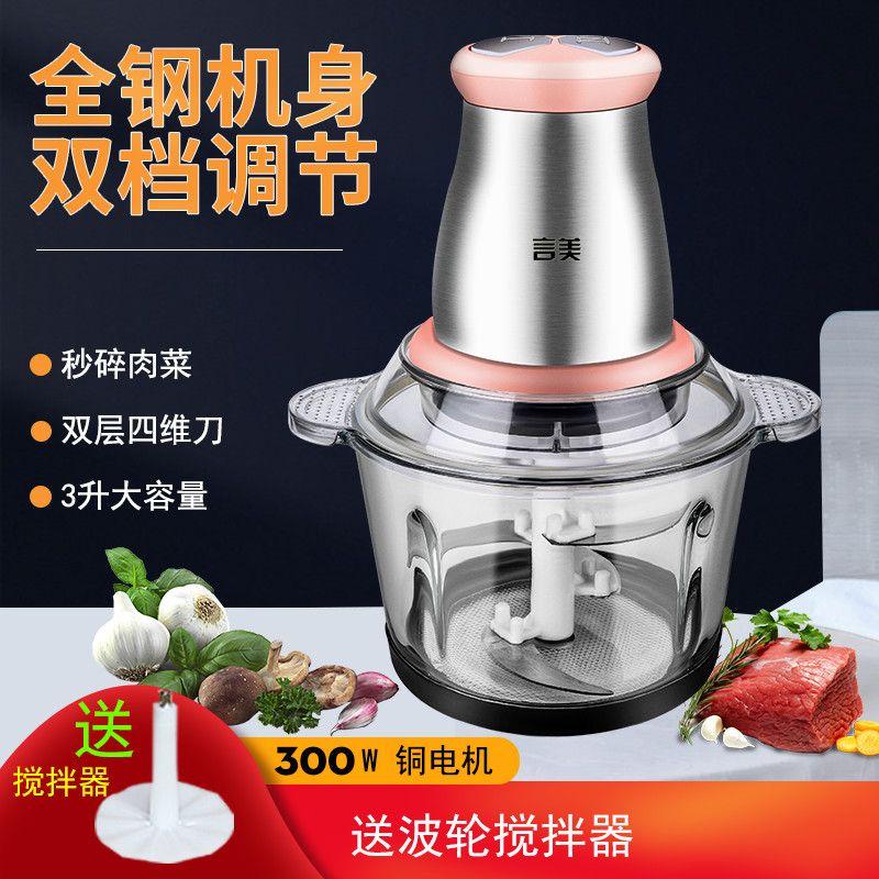 绞肉机不锈钢料理机绞菜多功能电动家用饺馅机搅拌切打肉蒜泥神器