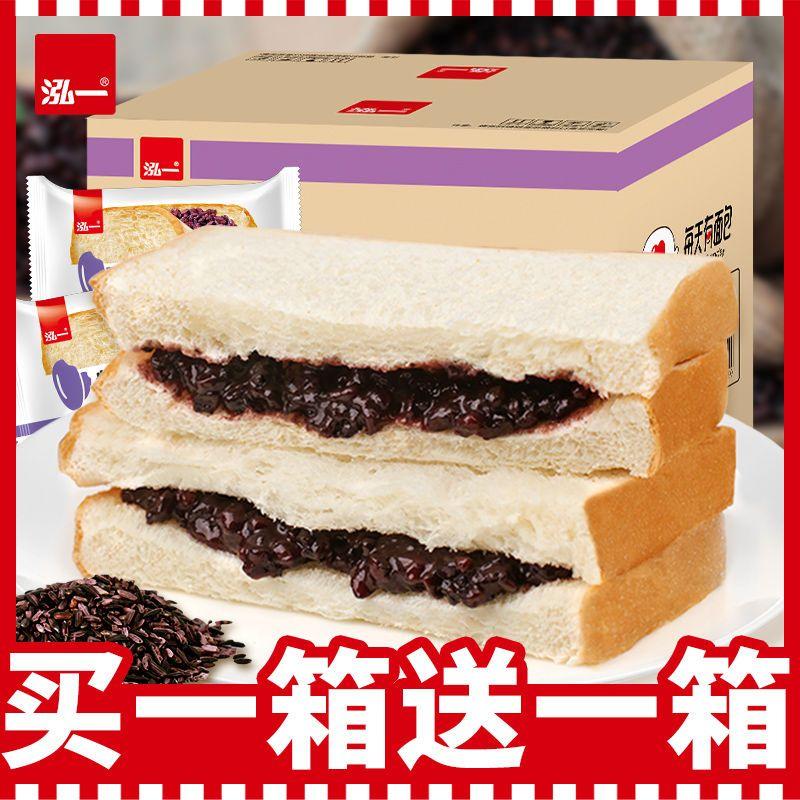 泓一紫米夹心吐司面包早餐代餐蛋糕点心充饥休闲零食品批发400g