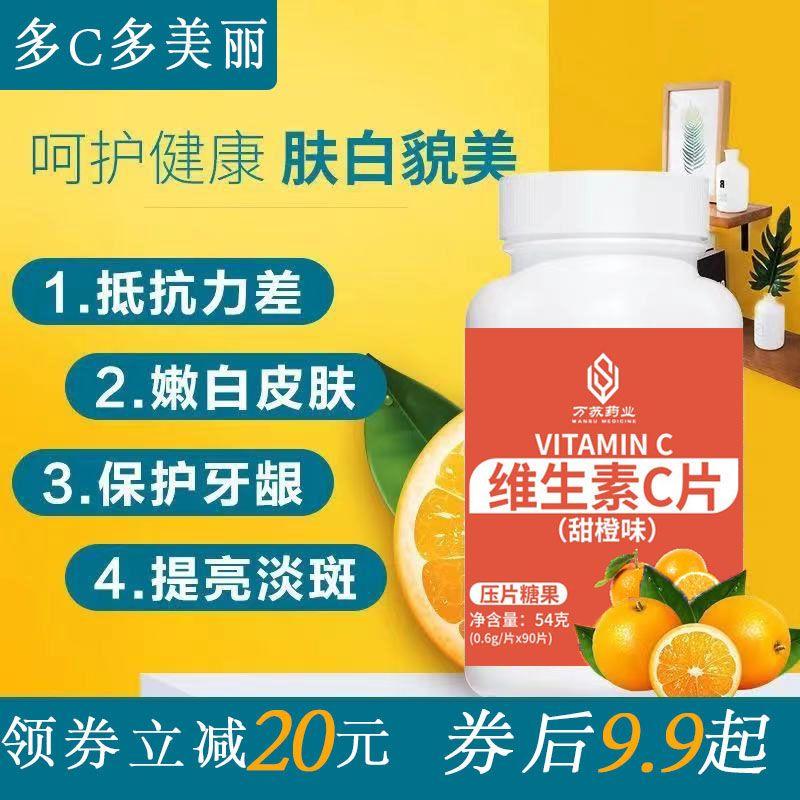 拍2发4】维生素C咀嚼片美白香橙酸甜口味 维生素c片 vc咀嚼片美白