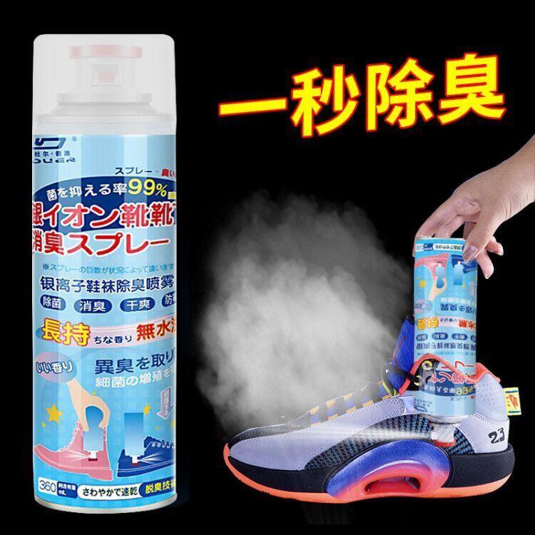 【鞋子杀菌除臭喷雾】鞋袜除臭剂除菌神器防臭粉除味除鞋臭杀菌剂