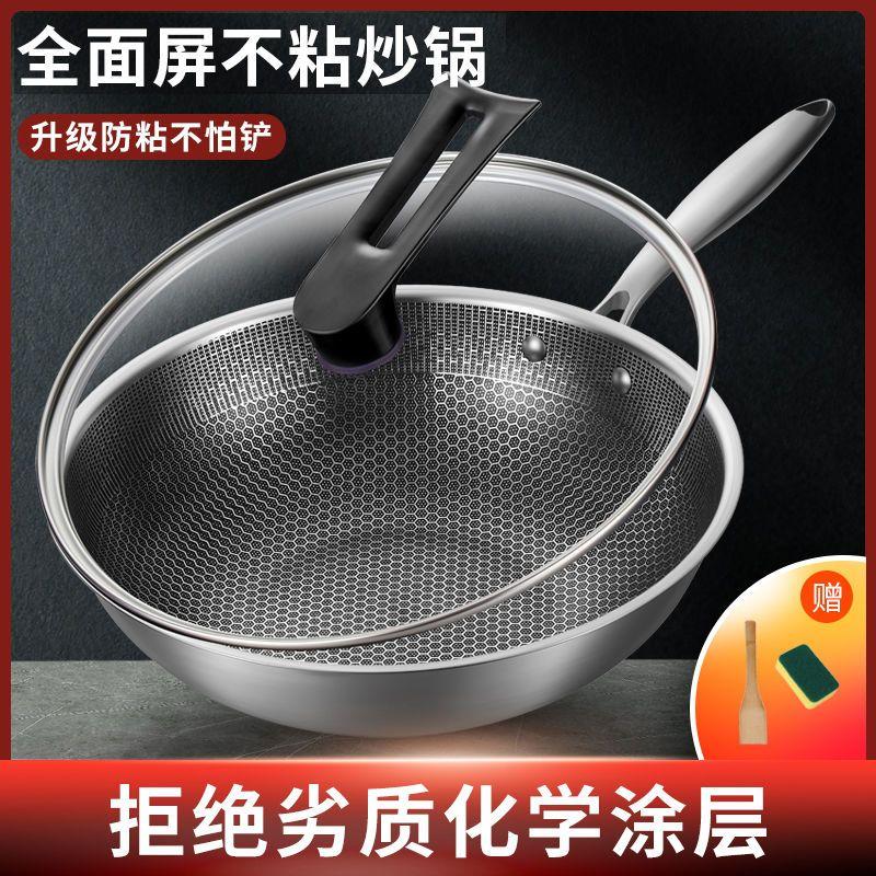德国不锈钢炒锅无涂层无油烟不粘锅家用多功能平底锅具多功能通用
