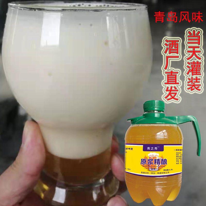 1.5L3斤啤酒批发原浆生啤青岛风味原浆鲜啤酒酒厂直发批发
