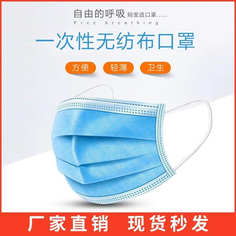 一次性口罩三层过滤防护含熔喷布无纺布成人通用防尘透气口耳鼻罩