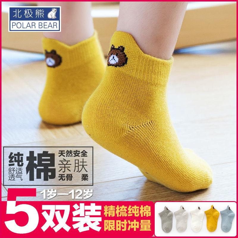 【北极熊】5双纯棉男女儿童袜子春秋亲肤宝宝婴幼透气夏季船袜