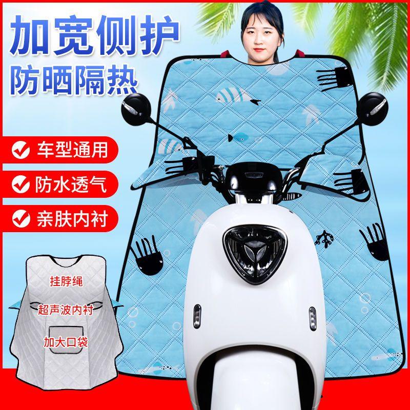 电动车挡风被夏季防水防晒防风电瓶车摩托车薄款隔热罩