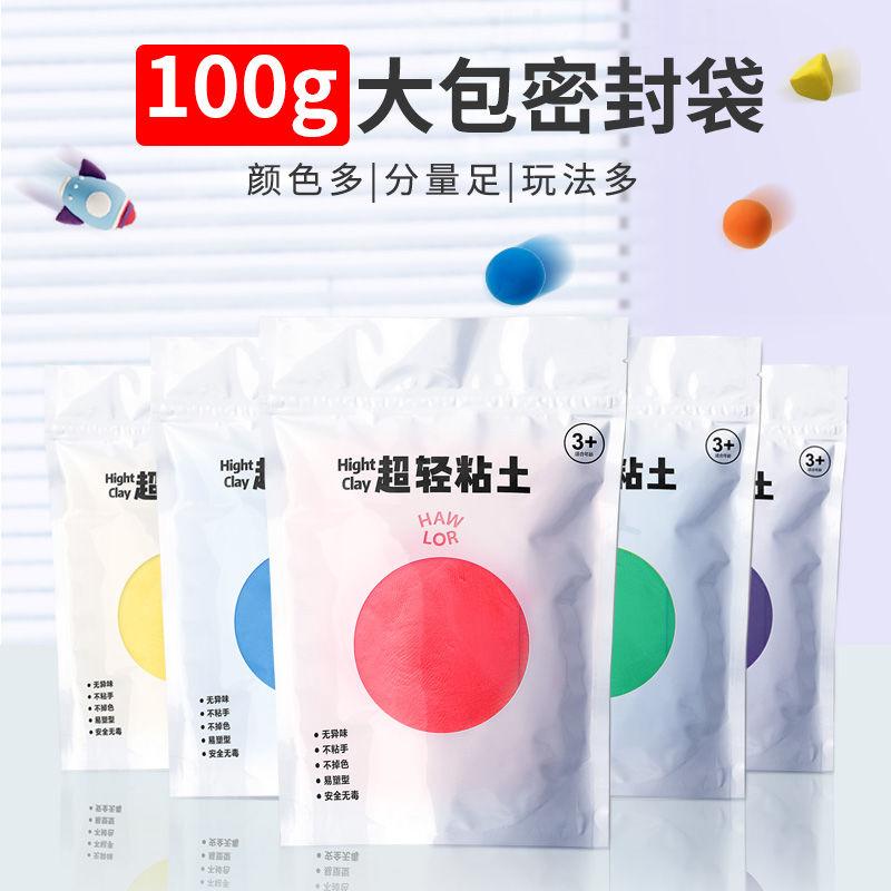超轻粘土100g大包装安全无毒橡皮泥12色手工diy制作材料彩泥黏土