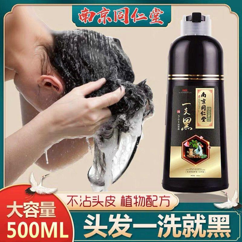 南京同仁堂一洗黑植物染发剂自己在家一支黑清水染发膏(钱多多)