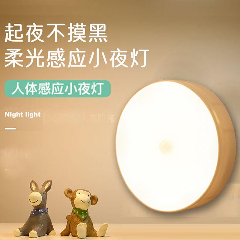 人体智能感应小夜灯全自动超亮家用起夜厕所卧室床头走廊灯不插电