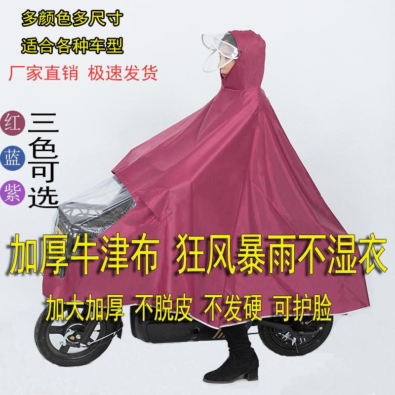 雨衣电动车防爆雨女士男成人雨披加大加厚儿童学生电瓶车新款单人
