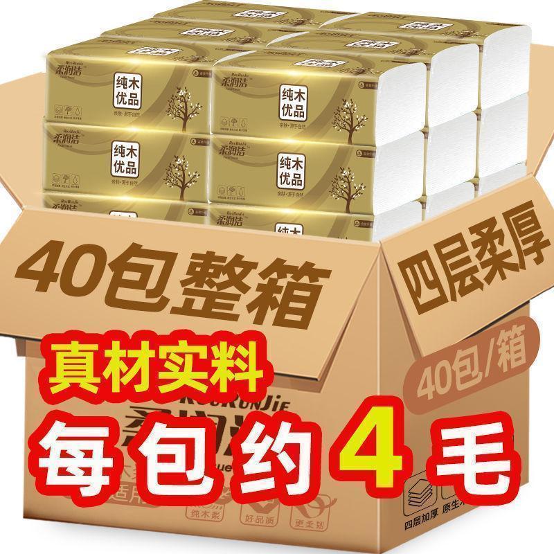 【亏本20000单】纸巾原木抽纸40.包家用抽纸整箱批发加厚6.包